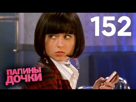 Папины дочки | Сезон 8 | Серия 152