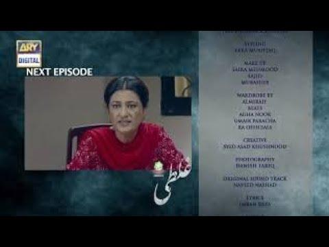 Download Galti Episode 22 || Promo || Teaser 22