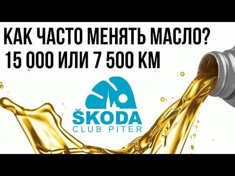 Делать ли ТО-0? Как часто менять масло в SKODA?