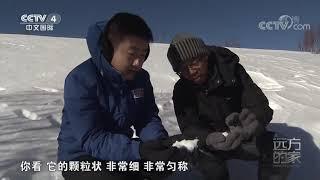 [远方的家]大好河山 火山塑造的大自然美景| CCTV中文国际