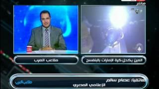 ملاعب العرب |  عصام سالم الاعلامى المصرى وتفاصيل وصول بعثة الافريقى التونسى الى القاهرة