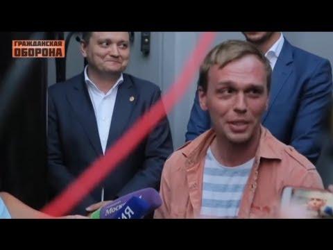 Освобождение журналиста Ивана Голунова - НАЧАЛО КОНЦА - Гражданская оборона