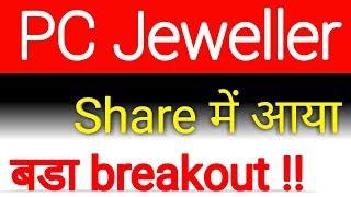 pc jeweller  Share में आया बडा breakout !!