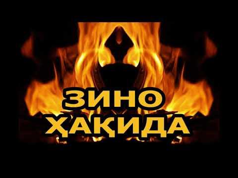 ЗИНО ХАКИДА - ХАЙРУЛЛА ХАМИДОВ (ТИРИКЛИГИНГИЗДА ТАВБА КИЛИНГ!!!!!)