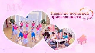 Детские христианские песни | Любите Бога навеки «Песнь об истинной привязанности»