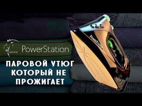LOEWE Power Station - утюг который не прожигает ткань!