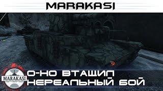 O-HO втащил нереальный бой, 8к урона World of Tanks