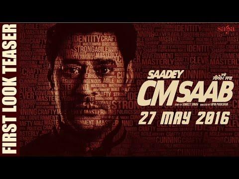 Saadey CM Saab - First Look Teaser - Harbhajan Mann | Latest Punjabi Movie | 27 May 2016 - Sagahits
