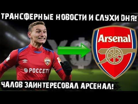 Фёдор Чалов перейдёт в Арсенал! Буффона подпишет Барселона! Топ трансферных слухов дня!