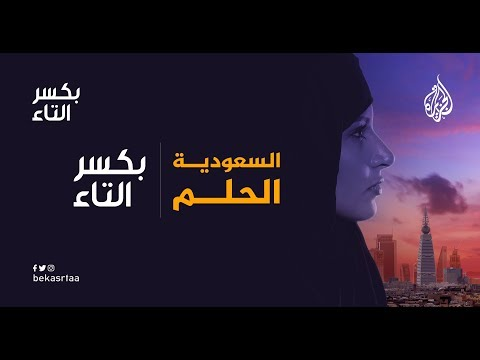 ???? بكسر التاء - السعودية الحلم  - نشر قبل 1 ساعة