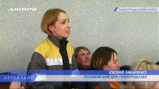 Зустрічі з працівниками «ДТЕК ЦОФ «Павлоградська»