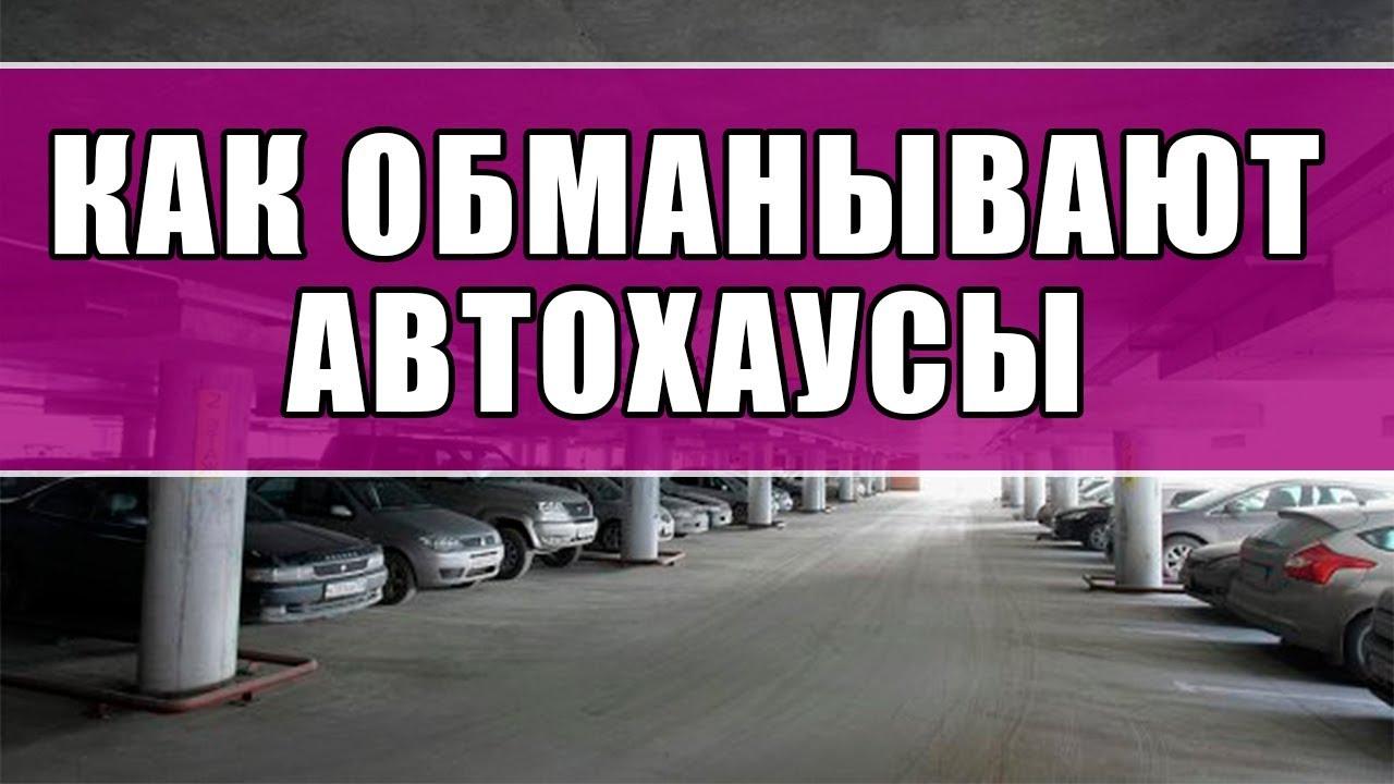 ПОЧЕМУ НЕЛЬЗЯ ПОКУПАТЬ АВТО В АВТОХАУСЕ. Хотели купить авто с .