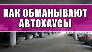 ПОЧЕМУ НЕЛЬЗЯ ПОКУПАТЬ АВТО В АВТОХАУСЕ. Хотели купить авто с пробегом, а нам подсунули хлам.(, 2017-12-02T16:32:30.000Z)