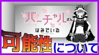【新感覚アニメ】バーチャルさんは見ているの今後の話【可能性】