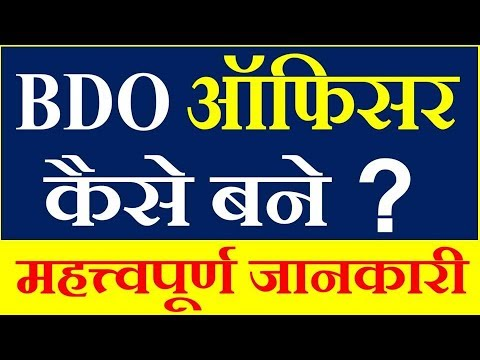 कैसे बने BDO ऑफिसर Block Development Officer Career Opportunities