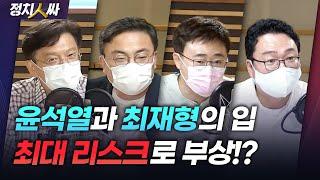 [정치人싸] 윤석열 '후쿠시마 논란' vs 최재형 &q…