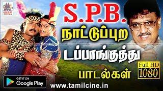 SPB Nattupura Dappankuthu | Music Box