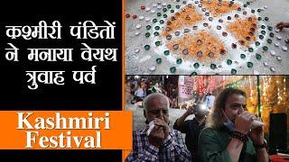 Vyatha Truvah अवसर पर घाटी में बड़ी संख्या में जुटे Kashmiri Pandit, धूमधाम से किया पूजन |J&K News