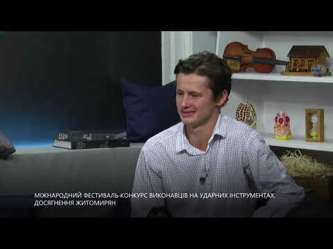Телеканал UA: Житомир: Міжнародний фестиваль-конкурс виконавців на ударних інструментах