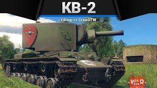 КВ-2 АРМАГЕДДОН ЗДЕСЬ в War Thunder