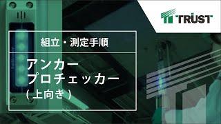 アンカープロチェッカー測定手順(上向き)