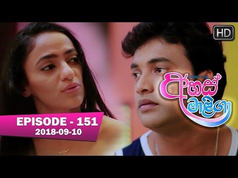 Ahas Maliga | Episode 151 | 2018-09-10 thumbnail