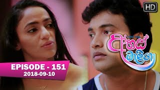 Ahas Maliga | Episode 151 | 2018-09-10