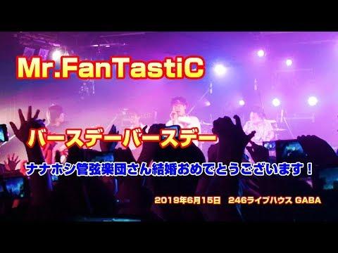 MrFanTastiCライブ音源バースデーバースデー♪ナナホシ管弦楽団さんお祝いVerメガテラ・ゼロ