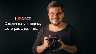 Советы начинающему фотографу. Практика