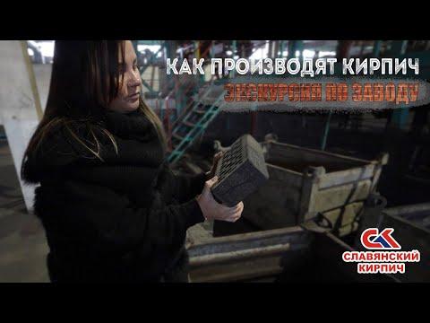 Как производят кирпич. Экскурсия на Славянский завод