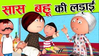 Saas Bahu Ki Ladaai    - Cartoon Master GOGO