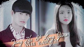 Jing Zhi & Ling Qiao || Мы вдвоём