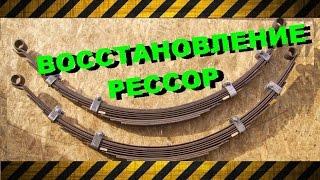 видео Рессоры на УАЗ