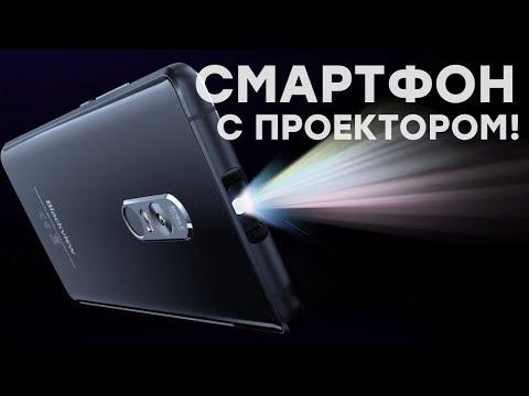 Обзор смартфона с проектором! Blackview Max 1