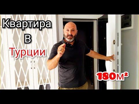 Турецкая недвижимость.Продается квартира Мерсин .