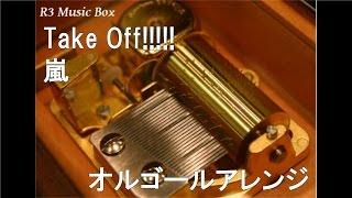 Take Off!!!!!/嵐【オルゴール】