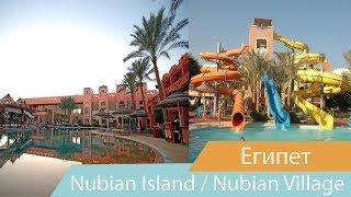 Отели Nubian Village и Nubian Island Шарм эль Шейх Египет Видео обзор