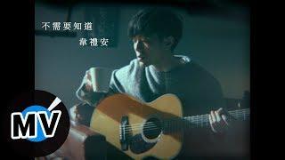 韋禮安 Weibird Wei - 不需要知道 You Don't Need to Know(官方版MV)- 電視劇《我的男孩》片尾曲、韓劇《你太過分了》片頭曲