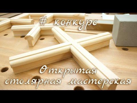 Столярный конкурс в Rubankov.Net проводим время весело и с пользой
