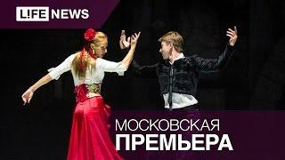 В Москве покажут «Кармен» на льду