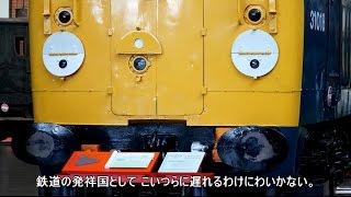 【迷列車で行こう海外編】Episode 2R ~鉄道発祥国としての意地~ -イギリス国鉄の特急列車の光と影-