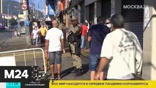 В Бразилии зафиксировали резкий всплеск заболеваемости COVID-19 - Москва 24