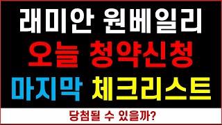 래미안원베일리 오늘 청약신청 체크리스트