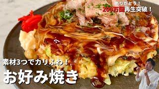お好み焼き|Koh Kentetsu Kitchen【料理研究家コウケンテツ公式チャンネル】さんのレシピ書き起こし