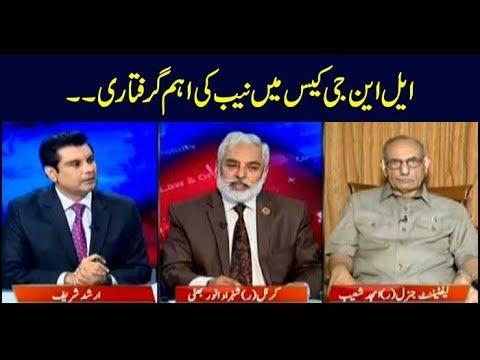 Power Play | Arshad Sharif | ARYNews | 4 Septemder 2019