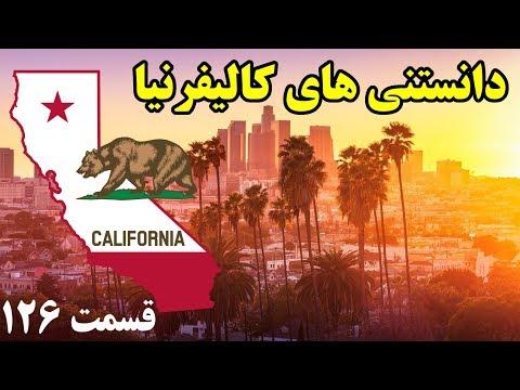آیا میدانستید؟ دانستنی های کالیفرنیا - قسمت ۱۲۶ thumbnail