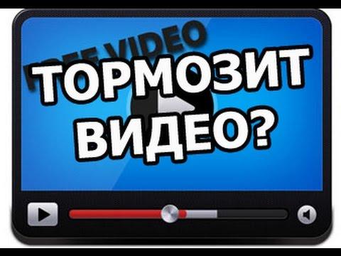 Почему тормозит видео в интернете windows 7