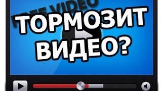Тормозит видео в браузере при просмотре что делать?