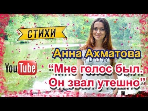 "Ахматова Анна ""Мне голос был, он звал утешно """