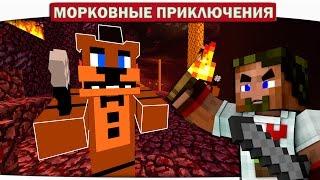 АНИМАТРОНИКИ ИЗ АДА FNAF!! 21 - Морковные приключения (Minecraft Let's Play)